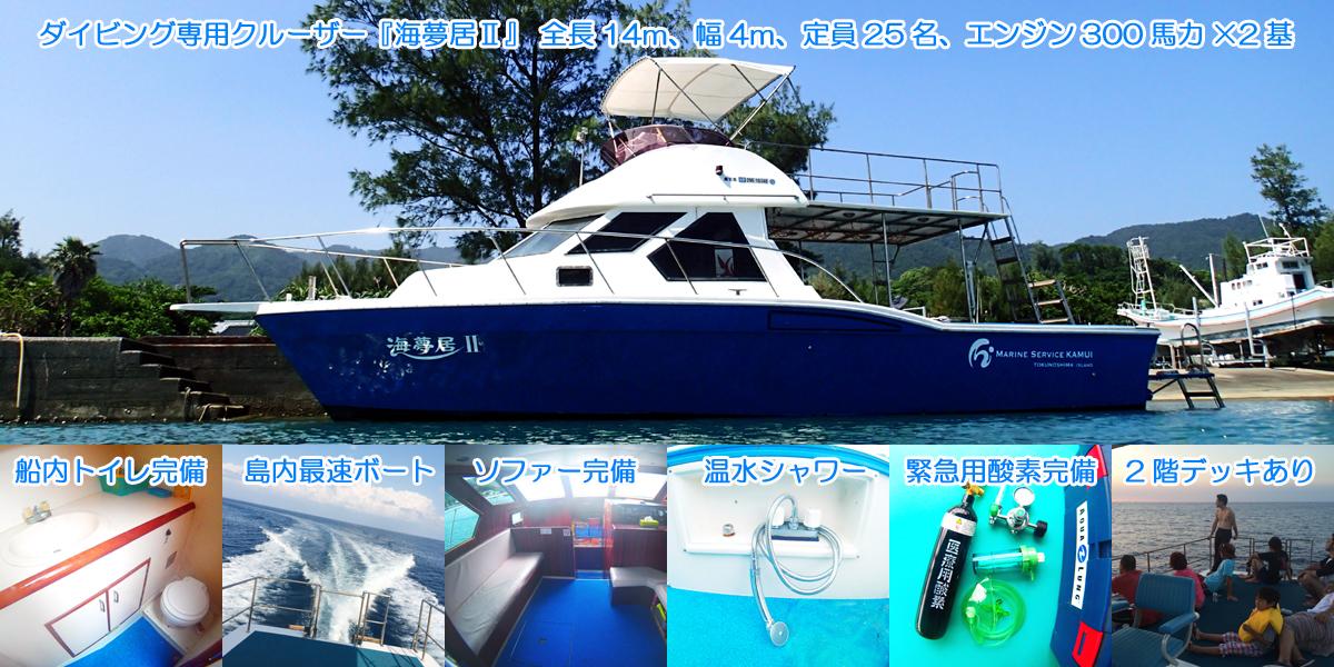 boat_main